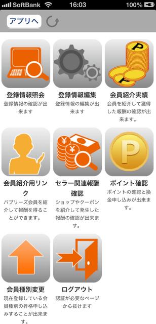 管理画面.png